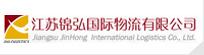 江苏锦弘国际娱乐平台送体验金有限公司